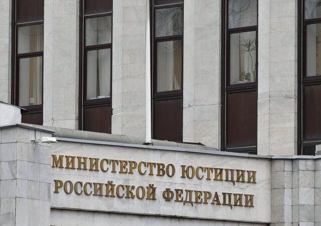 Ministério da Justiça da Rússia