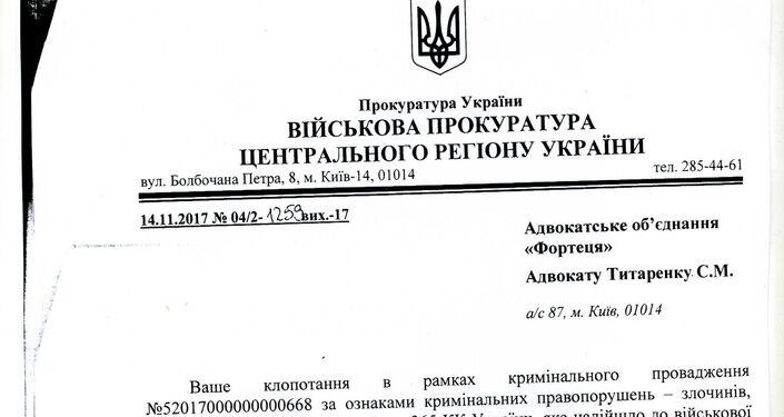 Carta da procuradoria militar ao advogado de Segei Sanovsky, Sergei Titorenko sobre ter tido conhecimento dos documentos que comprovam o fato de tortura de Sanovsky no SBU