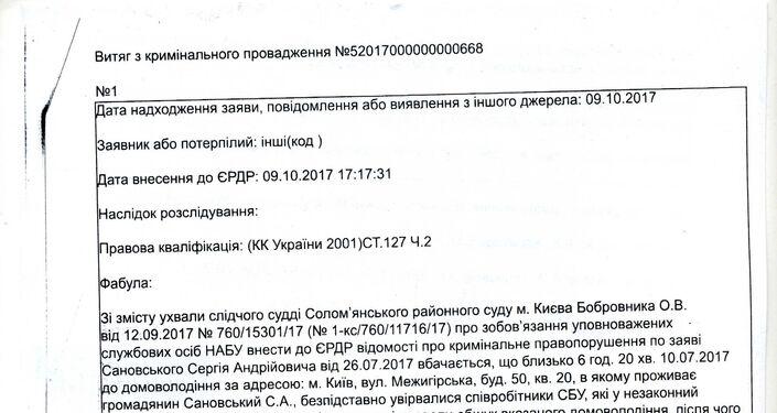 Excerto do registro criminal sobre o início de investigação a pedido de Sergei Sanovsky